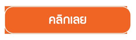 โรงแรม ที่พักใกล้ Papa Beach Pattaya อ.สัตหีบ จ.ชลบุรี